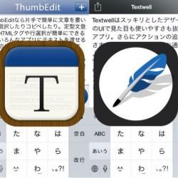 iPhoneテキストエディタのおすすめアプリTextwellとThumbEditを比較してみた