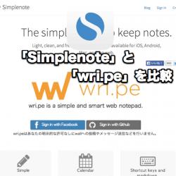 無料で使えるクラウドメモツール「wri.pe」と「Simplenote」を比較。おすすめポイント4つ