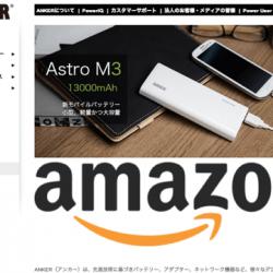 AmazonでAnkerがセール中!モバイルバッテリーや急速充電器のまとめ買いにおすすめだよ!2014/09/04まで!iPhoneプロテクタや強化ガラスフィルムもある!