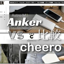 どこまでコンパクトになる?大容量モバイルバッテリー比較Anker対cheero 2014年8月現在。