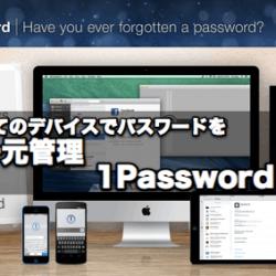 パスワード管理をまとめて一本化するには1Passwordの無料試用期間を活用するといいよ!方法をご紹介
