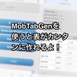 iPhoneでブログ書くときテーブルをCCSで簡単に書くツールMobTabGen【moyashi氏】が便利だよ