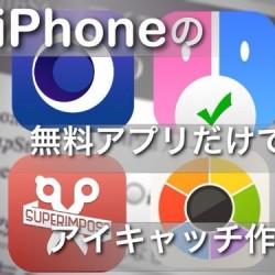 iPhone無料アプリだけで作るアイキャッチ画像。アプリ紹介用におすすめ!