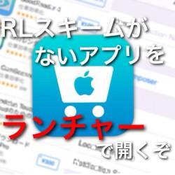 URLスキームがないアプリをiPhoneのランチャーアプリで開く方法