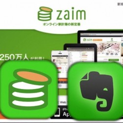 ZaimのEvernote連携が切れてたときの対処方法。入出金データをダウンロードしてEvernoteにインポート