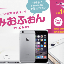 iPhone6を最も安く運用するにはSIMフリー版とIIJのみおふぉんが最適解かもしれない。テザリングもできるし。