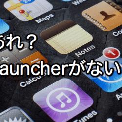App StoreからウィジェットアプリLauncherが消えてしまって残念すぎる。