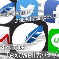 Textwellで書いてメールやLINEに送るのが快適過ぎ。iPhoneテキストエディタアプリのおすすめアクション