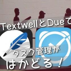 iPhoneアプリで1日の仕事のタスクを爆速管理。TextwellとDueでサクサク登録→即実行