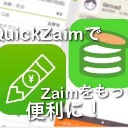 iPhoneのZaim入力特化の補助アプリQuickZaimが非常に使い勝手がいいよ