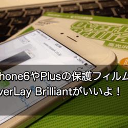 iPhone6やplusの画面保護フィルムはMIYAVIXの「OverLay」がおおすめ!カンタンに貼れてさわり心地もよし。安いしね!