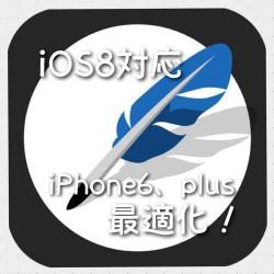 TextwellがアップデートでiOS8 iPhone6対応!より使いやすく便利になったよ