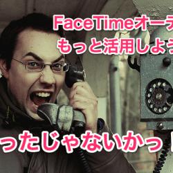 iPhone使ってる人たくさんいるんだし通話料金節約のためにFaceTimeオーディオをフル活用したいよね。設定方法は簡単だよ!