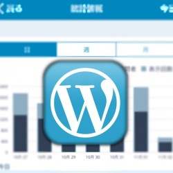 【iOS8】通知センターウィジェットからブログのアクセス数を簡単解析!JetPackとWordPressアプリを使うとお手軽カンタン確認できるよ