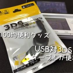 3DSをUSBから給電するケーブルは100均で買えるよ。モバイルバッテリーや多ポート充電器で便利に使えるのでおすすめ。