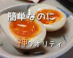 【バカウマ】めんつゆだけで簡単にできる半熟トロトロ煮卵が常備食としてのクオリティ高すぎ