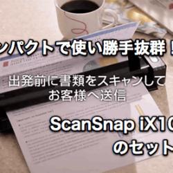スキャンスナップiX100の設定方法は簡単だよ。DVDドライブがないPCでもWi-Fi環境内なら15分でできちゃう