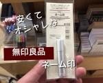 千円で買える!無印良品のシャチハタ(ネームスタンプ)が安いしオシャレで実用的でおすすめ