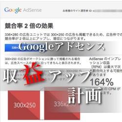 Googleの提案通りに広告ユニットを336×280に変更すると競合率が2倍以上アップし増収につながるらしいので試してみた