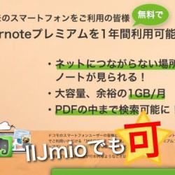 IIJmioなのにドコモのキャンペーンでEvernoteアカウントがプレミアムになった。MNVOの格安SIMでもドコモ回線なら対象になる