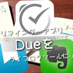 アップデートしたリマインダーアプリ「Due」は「Day One」や「Evernote」と組み合わせてライフログツールとして使うと便利!