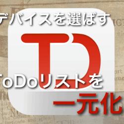 いろんなデバイスでToDoを一元管理するならTodoistが便利だね。使い方とおすすめポイントを3つ紹介