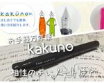 お手軽万年筆kakunoで裏抜けや滲みがでないのオススメノートはコレ!いろんなノートや手帳での書き心地を比較