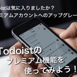 Todoistは無料アカウントでもプレミアム一カ月お試しアップグレードができるよ。すんごく便利な機能を2つご紹介