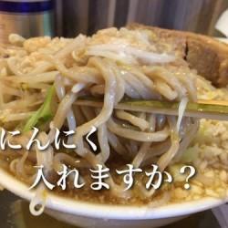 ラーメン二郎インスパイアin青森【大二郎】を全力で食べた。そして復活した新店に泣いた