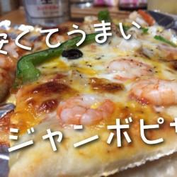 ホームパーティーにおすすめな安くてうまいボリューム満点ジャンボピザ。三沢市のスカイプラザミサワに行ったらぜひ買おう