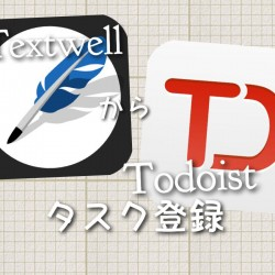 iPhoneでTodoistをもっと使いやすく!Textwellアクションからタスクを登録