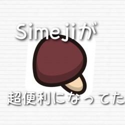 Simejiを久々に使ってみたらとんでもなく使いやすくなっていてビビった。iOS標準キーボードにない便利ポイント3つと+1のおすすめ機能