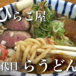 二郎インスパイア(?)in青森【ひらこ屋 らうどん】を全力で食べた
