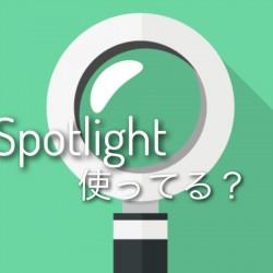 iPhoneホーム画面からサクッと一発で「連絡先」や「アプリ」を検索できるSpotlight機能。使わないともったいないよ!