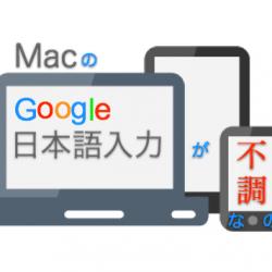 MacのGoogle日本語入力【開発版】が不調なので再インストールしてみた。原因はOSアップグレードかも