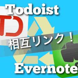 TodoistとEvernoteの相性が抜群すぎ!タスク管理アプリとしての活用方法3つを紹介