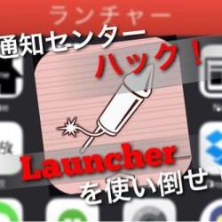 【復活】LauncherでiPhone通知センターウィジェットを使いこなす活用方法まとめ。おすすめ設定5つ