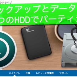 【Time Machine】MacのバックアップとiTunesなどのデータ用に外付けHDDをパーティションで区切って使う方法。WDが安くて安定感ありでおすすめ