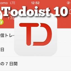 「Todoist 10」にアップデートでiPhoneでのタスク管理入力がますます簡単便利になったよ