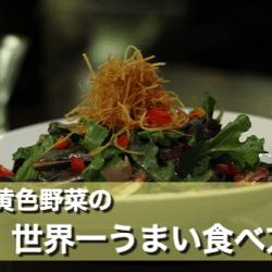 【農家直伝レシピ】アスパラとかブロッコリーとか茹でて食べる緑黄色野菜の世界一うまい食べ方