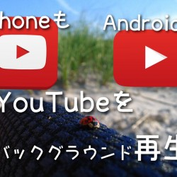 YouTubeをバックグラウンドで連続再生する方法。iPhone版、Android版のおすすめ設定とアプリ。