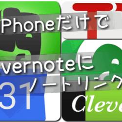 PCを使わずiPhoneだけでGoogleカレンダーやTodoistにEvernoteのノートリンクを貼りつける方法