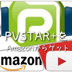AndroidでYouTubeをバックグラウンド再生できる「PVSTAR+」のインストール方法。GooglePlayストアから削除されたけどAmazonアプリストアでダウンロード可能。