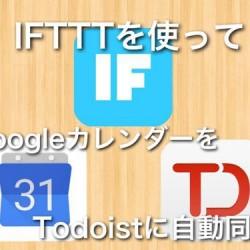 IFTTT(イフト)を使ってGoogleカレンダーの予定をTodoistに自動同期する方法