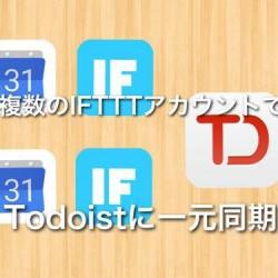 Googleカレンダーの複数アカウントをTodoistに連携する方法。IFTTTアカウントを使いわけよう
