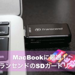 新型MacBookやMacBook Air11インチ用のSDカードリーダーにおすすめな安くて超速いトランセンドUSB3.0タイプ