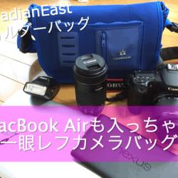 ズームレンズもコンパクトに収納できるおすすめ一眼レフカメラバッグ。MacBook Air11インチも持ち歩けるよ!