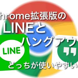 LINEのChrome拡張アプリ登場でGoogleハングアウトの出番がなくなった?使い方や機能比較まとめ