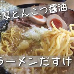 【こってり豚骨醤油】ラーメン「だすけ」in十和田市を全力で食べた。