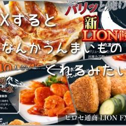 【LION FX】ヒロセ通商からソース焼きそばが届いた。毎月キャンペーンいろいろでA5黒毛和牛ステーキもあるよ